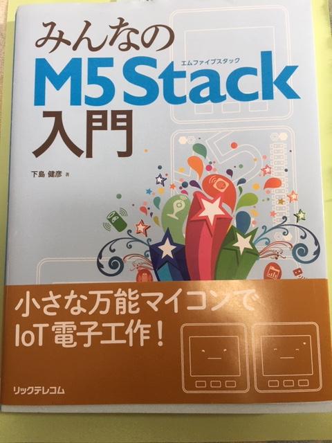 M5STACK参考書
